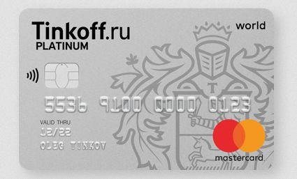 Тинькофф кредитные карты