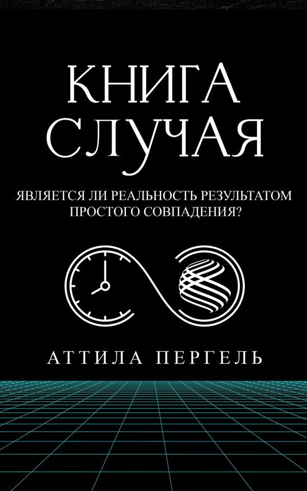 The Book That Happened Cover