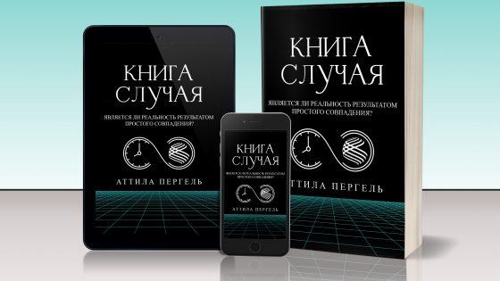 The Book That Happened Digital